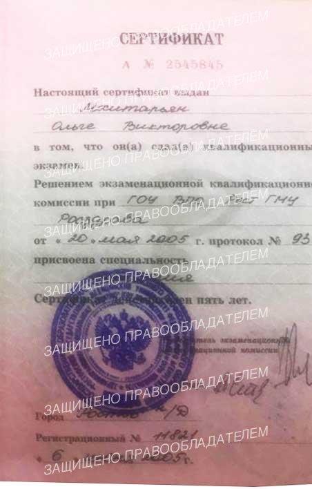 Онкодерматолог в Ростове