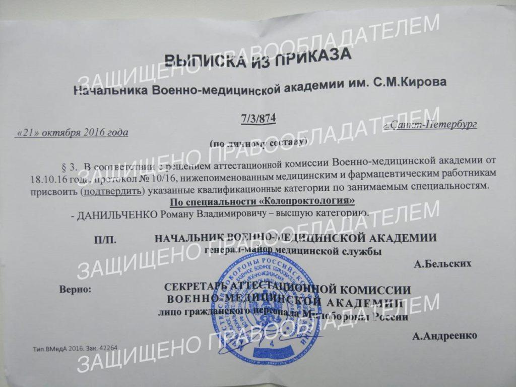 Дальниченко - колопроктолог в Ростове-на-Дону