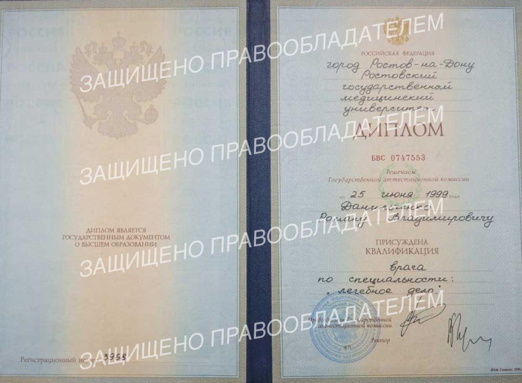 Ростов проктолог - Данильченко Р.В.