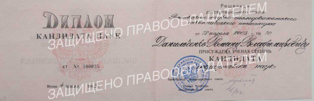 Ростовпроктолог - Данильченко Р.В.