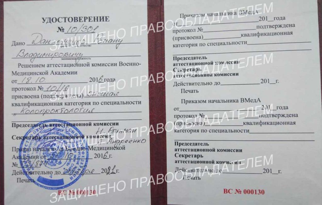 Удостоверение. Подтверждает присвоение высшей категории Данильченко Р.В.