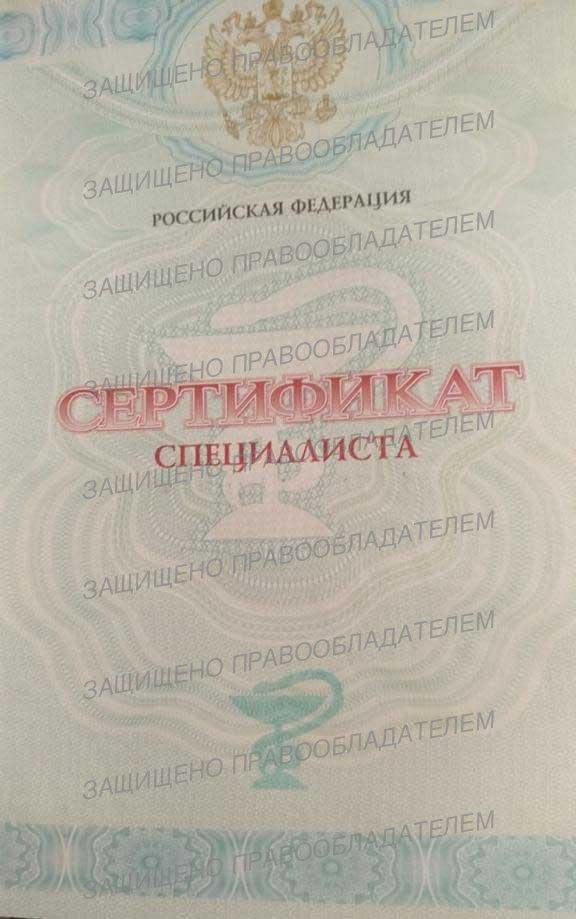 Сертификат специалиста. Джелаухов Г.В.