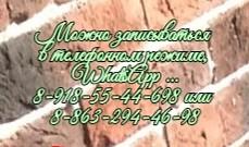 Лечение трихомониаза в Ростове-на-Дону