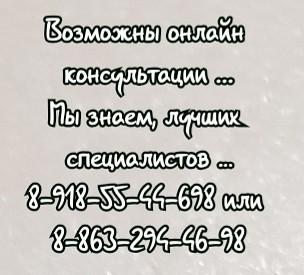 Лечение уреаплазмоза в Ростове-на-Дону