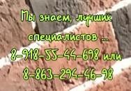 Кто лечит гонорею в Ростове-на-Дону