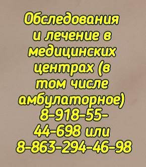 Лечение дерматита в Ростове-на-Дону