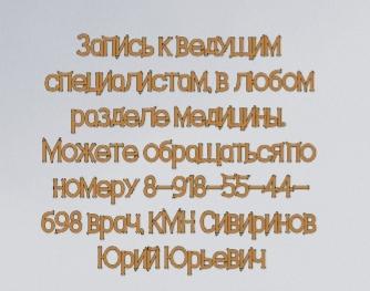Карпова И.О. - высококлассный эндоскопист. ФГДС. ФКС. Ростов