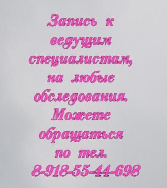 Лучший эндоскопист в Ростове
