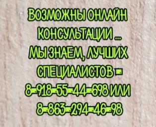 Шитиков И. В. – Ростов Эндо исследования