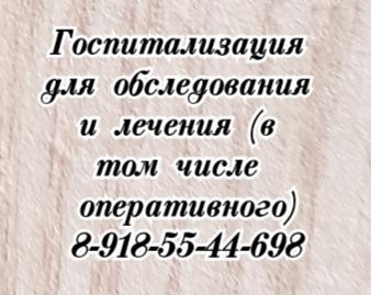 Гематолог в Ростове лечение синяков снежко