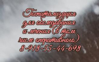 Диетолог в Ростове-на-Дону