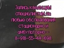 Лечить трихомониаз в Ростове-на-Дону