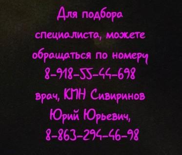 Лечение остеохондроза в Ростове-на-Дону