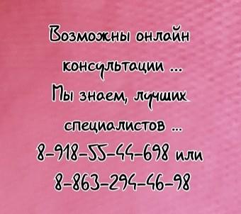 Лечение вульвита в Ростове-на-Дону