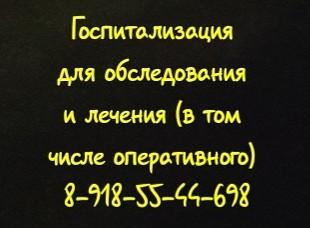 Лечение экземы в Ростове-на-Дону