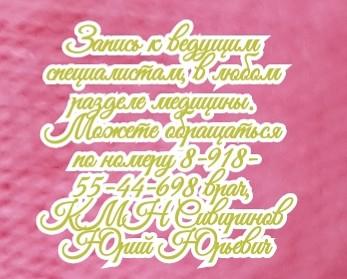 Лечение вагинита в Ростове-на-Дону