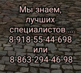 Краснодар - квалифицированный педиатр - Щеголеватая Н.Н.
