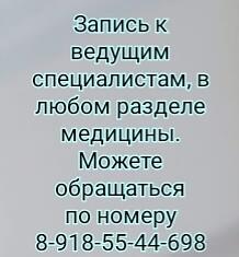 Лучший дерматолог Ростова-на-Дону