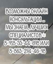 Педиатр ортопед травматолог - Винников С.В.Ростов