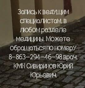 Ростов Обрезание - Ф.С.Бова