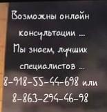 Лечение розацеа в Ростове