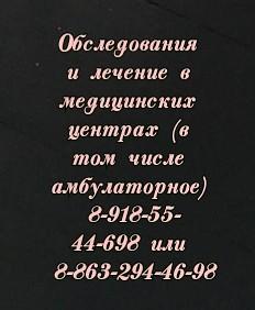 Лучший онколог, гематолог Ростова-на-Дону