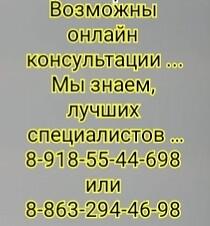 Лечение кольцевидной гранулёмы в Ростове-на-Дону