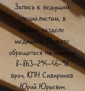 Тринитатский И.Ю. невролог Ростов-на-Дону