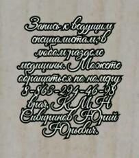 Квалифицированный пульмонолог - Ростов Ануфриев И.И.