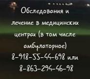 Лечение баланопостита в Ростове-на-Дону