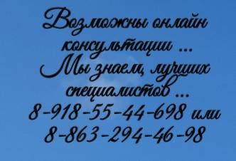 Лучший кардиолог в Ростове
