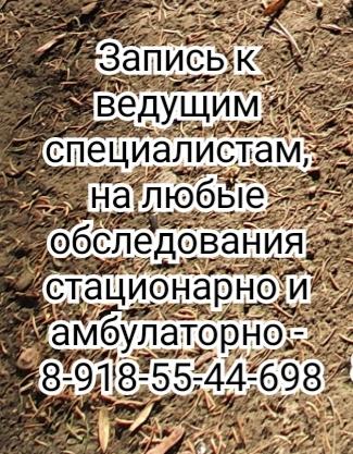 пульмонолог - Ануфриев И.И.