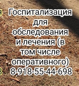Психолог Ростов