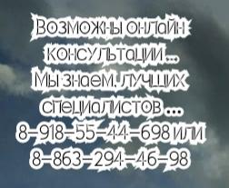 Ростов психолог