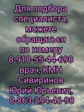 Миляева И.А. - Ростов психолог