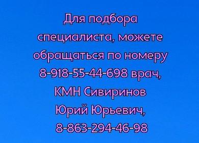 Лучший дерматолог в Ростове