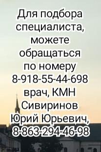 Ростов Моисеенко Т.И. - заболевание придатков