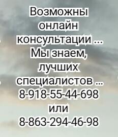 Ростов невролог опытный - Тринитатский Ю.В