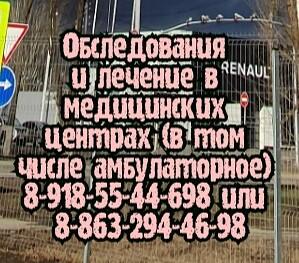 Травматолог - Кролевец И.В. в Ростове-на-Дону