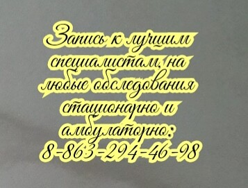 Ортопед в Ростове-на-Дону