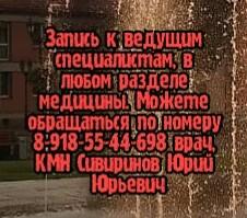 Стафилококк-лечение в Ростове.Романова Е.Б.