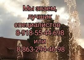 Лучшие специалисты Ростова-на-Дону