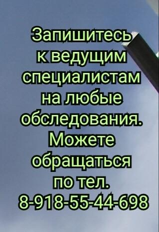 Лечение в Ростове-на-Дону