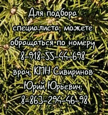М.В. Бухтоярова Ростов - ФКС и ФГС под наркозом детям