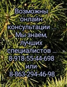 Лучшие урологи Новочеркасска