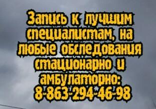 Горобцова В.В., прекрасный специалист-гинеколог в Ростове