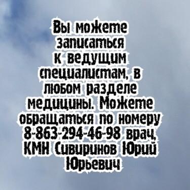 Ткаченко Ю.О. - диетолог, гастроэнтеролог в Ростове