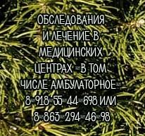 АМИРБЕКОВ Б.Г. Онколог. Хирург: Новочеркасск - Уролог на дом