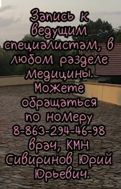 Ростов онколог громадный опыт - Узунян Л.В.