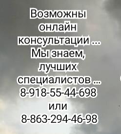 Иммунолог Аллерголог - Беловолова Р.А.
